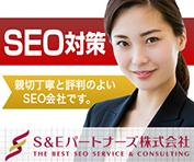 SEO対策サービスのバナー制作実績