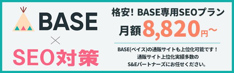 BASE×SEO対策
